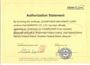 Сертификат Chum Power Machinery Corp.